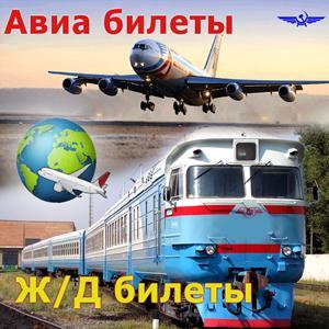Авиа- и ж/д билеты Воробьевки