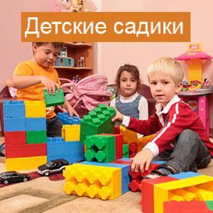 Детские сады Воробьевки