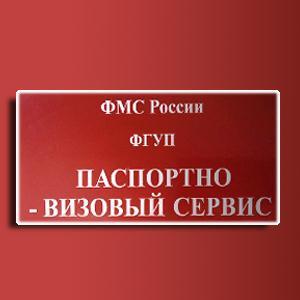 Паспортно-визовые службы Воробьевки