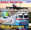 Авиа- и ж/д билеты в Воробьевке