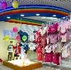 Детские магазины в Воробьевке