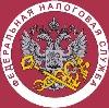 Налоговые инспекции, службы в Воробьевке
