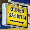 Обмен валют в Воробьевке