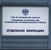 Отделения полиции в Воробьевке