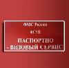 Паспортно-визовые службы в Воробьевке