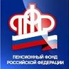 Пенсионные фонды в Воробьевке